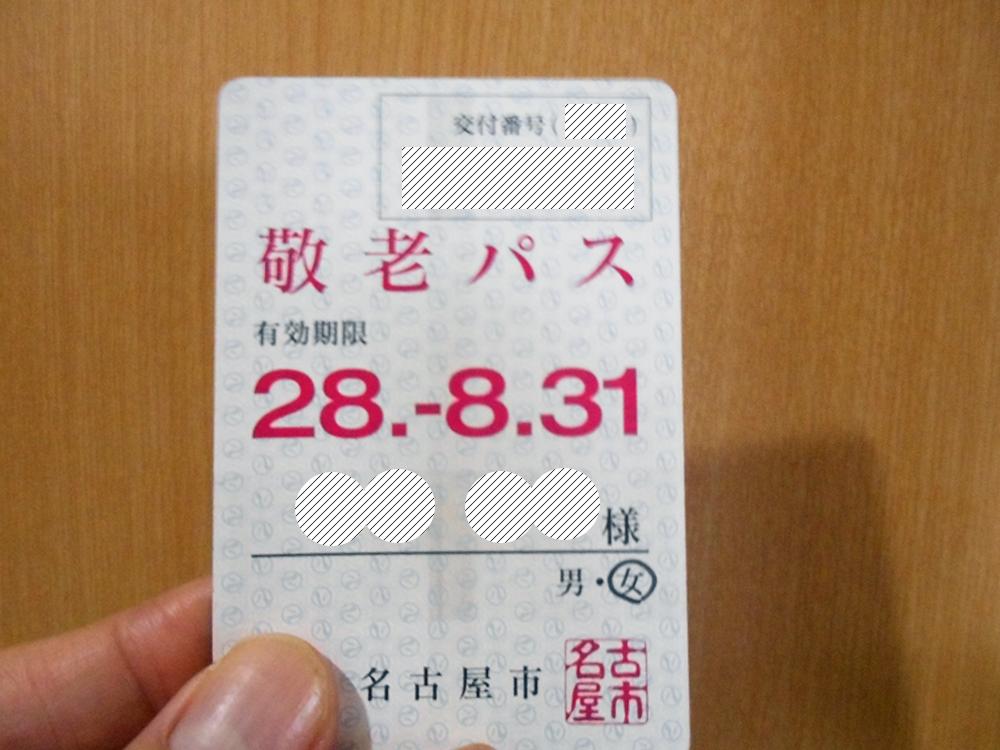 名古屋市敬老パス(表)