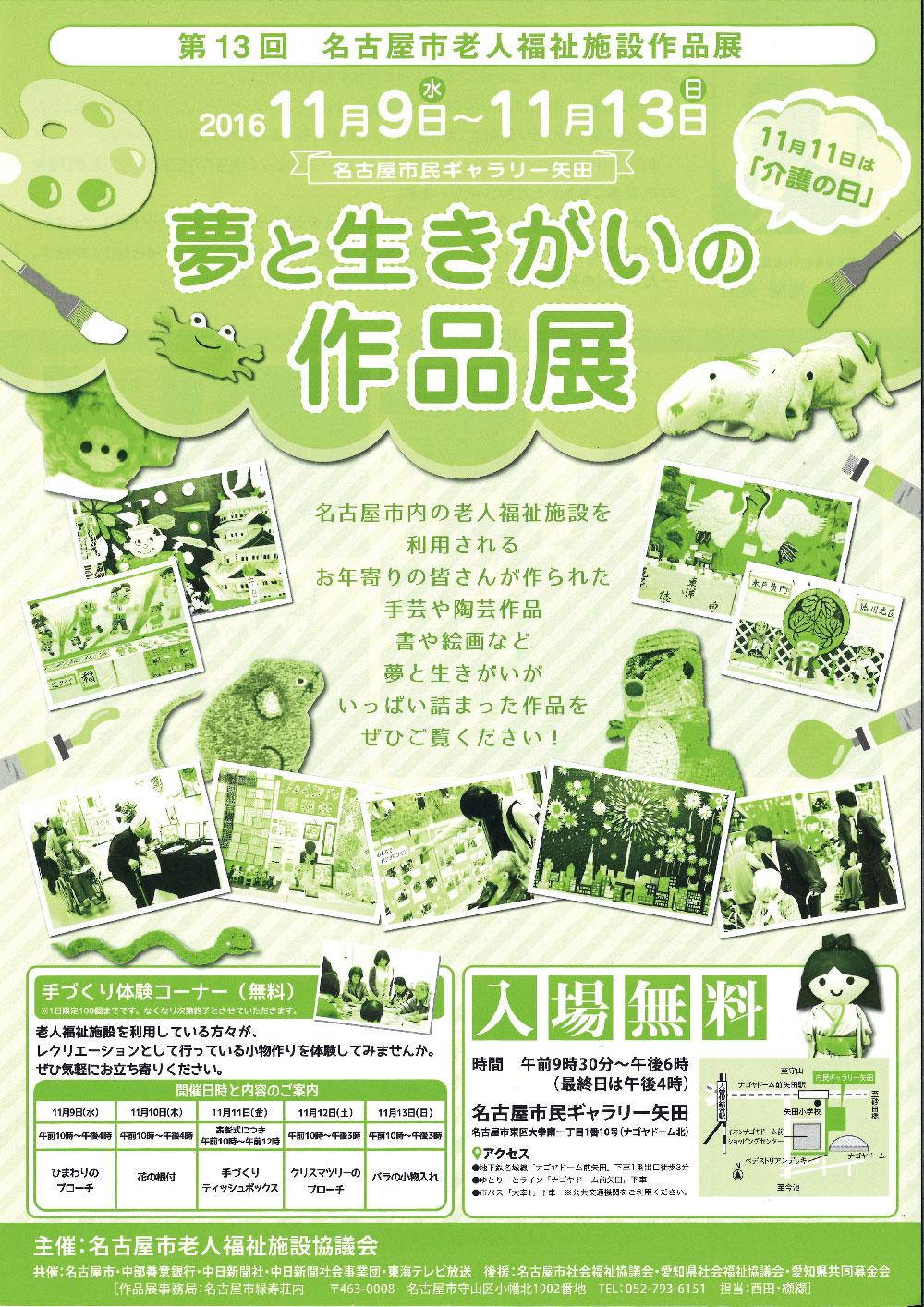 nagoya_fukushi_sakuhinten_h28-1