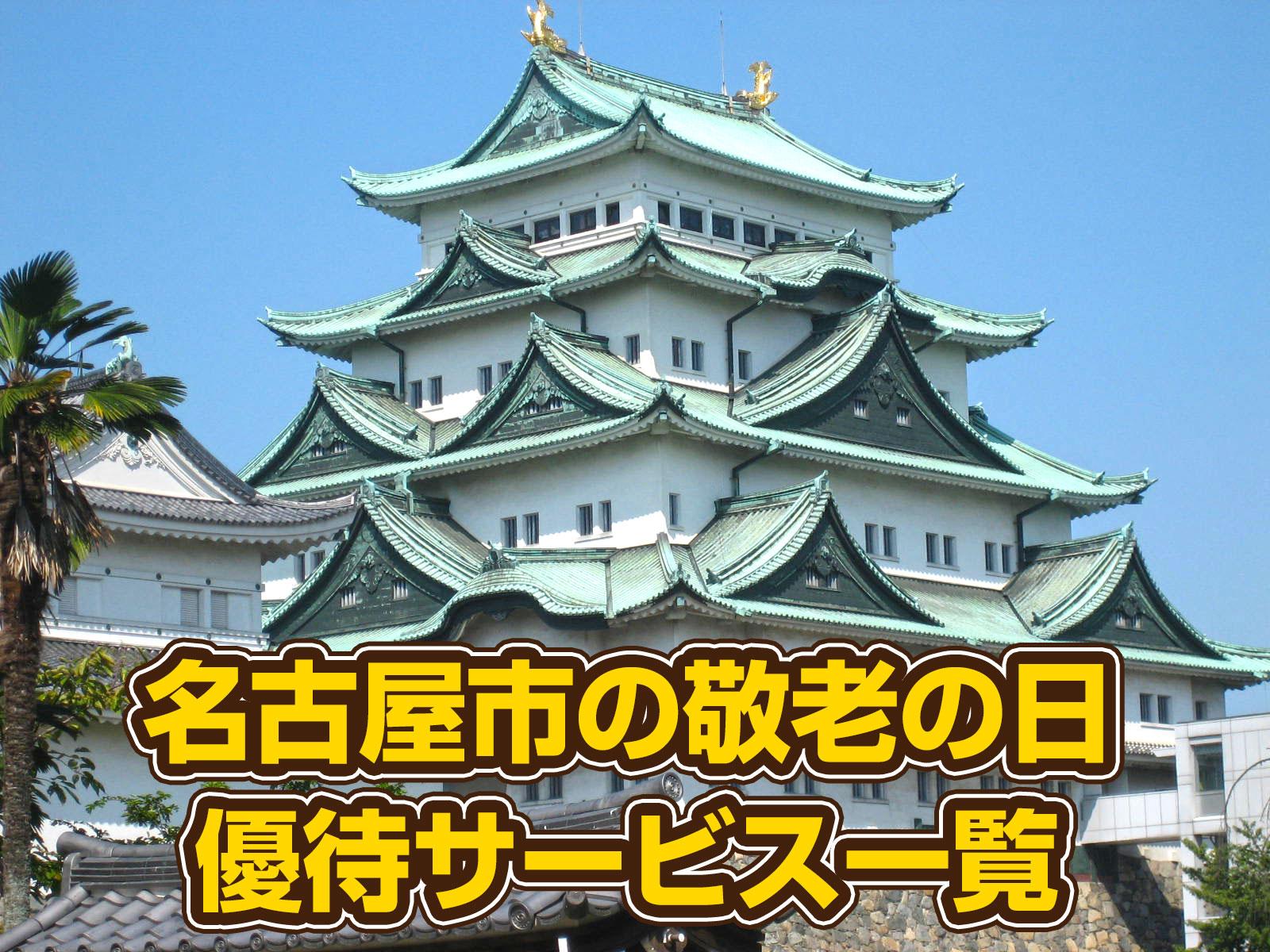 名古屋市敬老の日優待サービス一覧